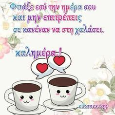 Make Me Happy, Happy Day, Night Pictures, Flower Tea, Good Morning Good Night, Greek Quotes, Truths, Gifs, Photograph