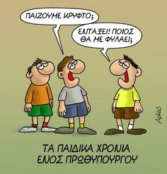...M Funny Greek, Peanuts Comics, Batman, Jokes, Lol, Funny Stuff, Funny Things, Husky Jokes, Memes