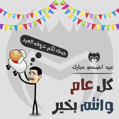 عيد الاضحي ، عيد مبارك ، كل عام وانتم بخير #نكت #نكت_محششين #وناسه #صور #صور_مضحكة ، صور مضحكة #تصاميم #تصاميمي #تصاميم_مضحكة #عيد_الاضحي #خروف_العيد