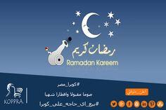 موقع  #كوبرا يتمنى لكم #صوما مقبولا و #افطارا  شهيا #رمضان_كريم #Koppra_Egypt http://egypt.koppra.com/home?lang=ar