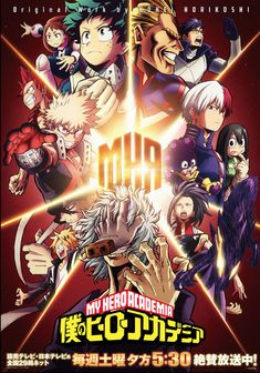 The official website for the My Hero Academia anime announced a cross-promotional collaboration with Avengers: Infinity War on Thursday. Boku No Hero Academia, My Hero Academia Memes, Hero Academia Characters, My Hero Academia Manga, Hero Poster, A4 Poster, Manga Anime, Anime Art, Poster Anime