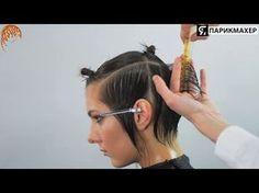 Короткая женская стрижка - Я ПАРИКМАХЕР - YouTube
