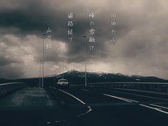 川ゆたふ 峰の雪融け 遍路経て[山乃鯨] #haiku #photohaiku #poetry #spring #micropoetry #春 #フォト俳句 #japanese #写真俳句 #snapseed #photoikku #jhaiku 
