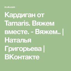 Кардиган от Tamaris. Вяжем вместе. - Вяжем.. | Наталья Григорьева | ВКонтакте