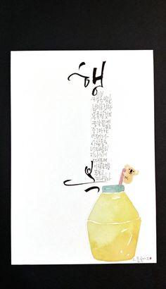 행복이라는 역... : 네이버 블로그 Caligraphy, Wise Quotes, Logo Design, Reusable Tote Bags, Clip Art, Sayings, Logos, Paper, Painting