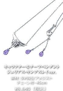 キャラクターモチーフペンダントジュリアス・キングスレイver.  {{    Julius Kingsley inspired jewelry. Perfect.   }}