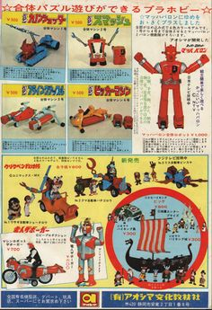 Aoshima toy ad from 1970s Japan #ToyBoxThursday