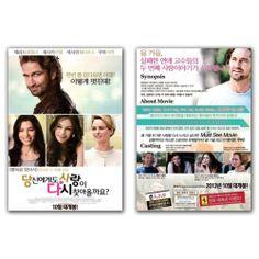 Playing for Keeps Movie Poster 2012 Gerard Butler, Jessica Biel, Uma Thurman