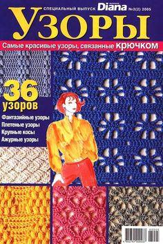 DIANA Маленькая  2005-00 Специальный выпуск №02(02) - Узоры_1.jpg