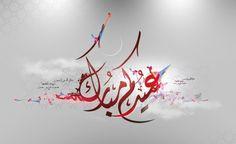 Eid Mubarak 2018 Wishes, Images, Quotes, Wallpaper, Messages - India Is Best Eid Mubarak Quotes, Eid Mubarak Images, Eid Mubarak Wishes, Happy Eid Mubarak, Eid Ul Adha Wallpaper, Wallpaper 2016, Wallpaper Pictures, Eid Al Fitr, Photos 2016