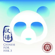 Chinese for HSK 3 PART I - You will learn:  30 video lectures with dialogue role plays by PKU students;  More than 300 new words on the basis of HSK 1 and HSK 2;  More than 60 new grammar points;  Review the words you have learnt in HSK 1 and HSK 2 courses.  New words and texts via audio;  Quizzes for each lesson and HSK test papers;