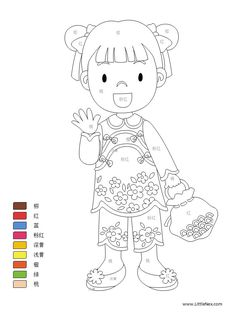 Learn Chinese characters with Chinese coloring pages Chinese Phrases, Chinese Words, Chinese Art, Chinese New Year Activities, New Years Activities, Spanish Activities, Mandarin Lessons, Learn Mandarin, Chinese Language