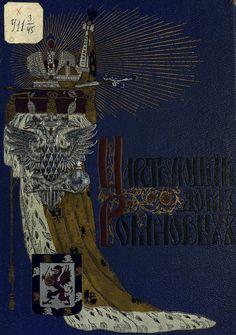 Царствующий дом Романовых — Просмотр — Mировая цифровая библиотека