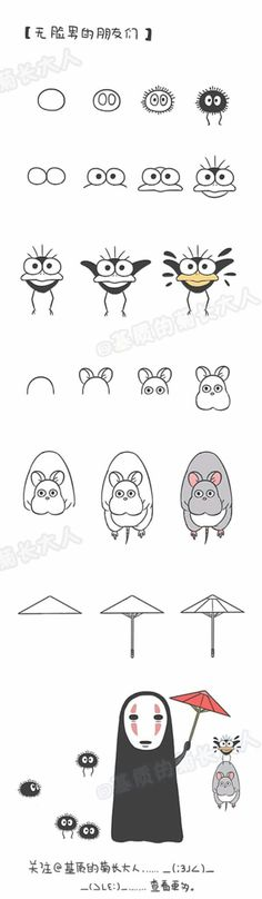 No face male friends, from the base of the chrysanthemum long adults Studio Ghibli character Kawaii Drawings, Cartoon Drawings, Easy Drawings, Rabbit Cartoon Drawing, Kawaii Doodles, Cute Doodles, Studio Ghibli Characters, Studio Ghibli Art, Poses References