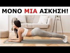Stay At Home, Lose Belly Fat, Excercise, Beauty Secrets, Gym Workouts, Fat Burning, Pilates, Health And Beauty, Health Fitness
