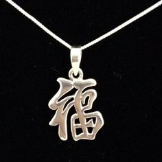 "Solid Sterling Chinese Good Luck Pendant  Really Nice Sterling Silver Pendant⭐️ Chinese Good Luck Symbol with 925 Stamp and Good Luck on back. ⭐️ Like New Condition. Comes with 24"" Sterling Silver Box Chain Pendant 1"" Jewelry Necklaces"