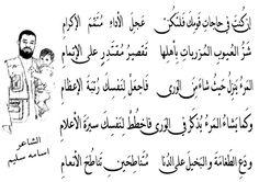 قصيدة إكرام للشاعر اسامة سليم| موقع شعراء للشعر والقصائد .. Shuaraa