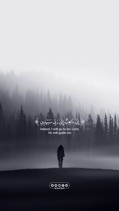 (( Indeed , I will go to my lord ; He will guide me )) Muslim Quotes, Allah Quotes, Arabic Love Quotes, Beautiful Quran Quotes, Quran Quotes Inspirational, Quran Wallpaper, Islamic Quotes Wallpaper, Religion Quotes, Islam Religion