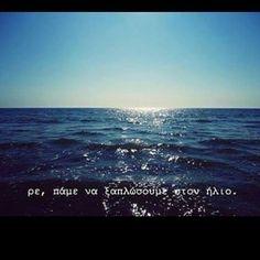 #καλοκαιρι #θαλασσα #ηλιο #summer #👙 #🏊🏻 #🏖 #⛵️
