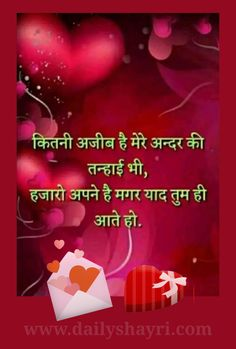 Best Sad Shayari Images in Hindi – Hindi Shayari Love Shayari Love Quotes Hd Images Romantic Shayari In Hindi, Hindi Shayari Love, Shayari Image, Friendship Quotes In Hindi, Love Quotes In Hindi, Love Quotes Funny, Good Night Thoughts, Good Night Quotes, Beautiful Love Pictures