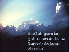 Excellent Love Quotes Wallpaper In Marathi 12 About Remodel love quote wallpaper iphone for Love Quotes Wallpaper In Marathi Bible Quotes About Peace, God Will Provide, Love Quotes Wallpaper, Bible Scriptures, Peace Of Mind, Mindfulness, Trust, Fill, Android