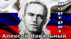 Портрет Алексея Навального. Сухая кисть
