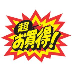 株式会社ササガワ[タカ印紙製品]:製品情報> POP用品>カード>クラフトPOP>クラフトPOP 爆発型 超お買得! Graffiti Lettering, Typography, Wall Prints, Poster Prints, Journal Aesthetic, Samurai Art, Anime Stickers, Line Friends, Graphic Design Posters
