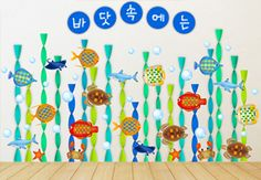 환경구성>자료실>누리놀이 Classroom Activities, Activities For Kids, The Wiz, Art For Kids, Diy And Crafts, Kindergarten, Bunny, Fish, Education