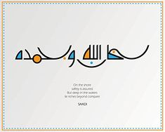 Islamic Wall Art Saadi Poetry *** You can get more details by clicking on the image. Arabic Calligraphy Design, Arabic Calligraphy Art, Arabic Art, Islamic Decor, Islamic Wall Art, Arabesque, Words Wallpaper, Islamic Art Pattern, Islamic Paintings