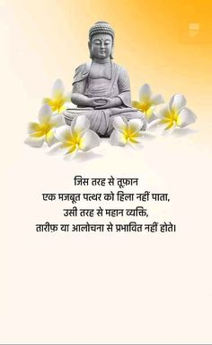 Chankya Quotes Hindi, Motivational Quotes In Hindi, Uplifting Quotes, Inspirational Quotes, Qoutes, Bhudda Quotes, Best Time To Study, Geeta Quotes, Intresting Facts