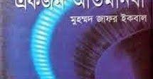বইয়র নম একজন অত মনব  লখক মহমমদ জফর ইকবল  সইজ  এমব  ফরমযট PDF  টকস ফরমযট HD Scanned  রজলশন  DPI  বইয়র ধরণ সয়নস ফকশন  Continue todownload  tags: bangla boi bangla ebooks ebooks BangladeshI books indian bangla boi bangla ebook bd boi bd book all boi bd allboibd bd bangla books Indian writters books onubad ebooks onubad ebook onubad boi bd writters bangla ebooks download bangla ebook download bangla boi download poems ebooks natoks download ebooks novels ebooks bangla novels computer ebooks ms…