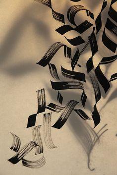 Hebrew calligraphy alphabet