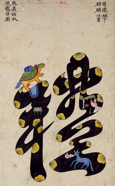 """조선의 유교문자도 중 '예'를 그린 것입니다.  대표적인 상징물은 거북이로   '하도낙서'란 고사에서 유래되었습니다.  거북이가 등에 짊어진 서책은 '낙서'란 이름으로 불립니다.  책에 45개의 점이 찍혀있는 것이 특징으로 중국에서 예언과 수리의 근원이 되었다 전해집니다. 이 그림이 전달하고자 하는 의미는, """"배운 자만이 예를 안다"""" 입니다."""