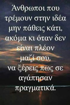K. Poem Quotes, Wisdom Quotes, Quotes To Live By, Life Quotes, Poems, Greek Love Quotes, Cute Couple Quotes, Favorite Quotes, Best Quotes