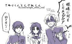 Shigure, Guren and Sayuri | Gender Bender | Owari no Seraph | Light Novel
