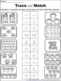 Numbers 1-10: Chinese Word Work and Activities (Mandarin )