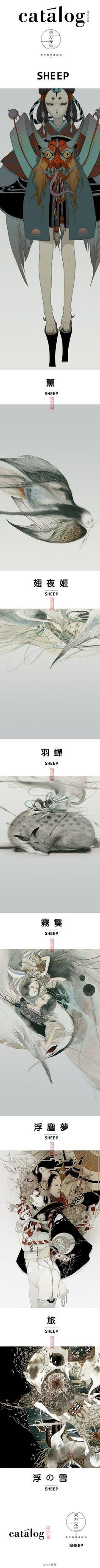 E4 Estética oriental artista de gravação Oriental aesthetics recording artist 東方美學畫師錄 ● SHEEP