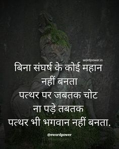 Check your favourite inspirational english quotes, hindi and marathi quotes. We are serve every authors, famous topics and picture quotes. Motivational Picture Quotes, Inspirational Quotes About Success, Inspirational Quotes Pictures, Words Quotes, Qoutes, Hindi Good Morning Quotes, Funny Quotes In Hindi, Reality Of Life Quotes, Life Lesson Quotes