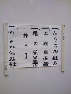 『東海道松竹落語会』2012年11月9日(金)18:30開演、関内ホール。楽しかった♪(*´∇`*)楽屋話が本当に面白い!よそでは絶対に聞けないと思う。 @knk77_903