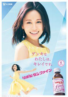 前田敦子さん出演、広告ギャラリー   リポビタンファイン   大正製薬