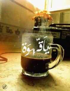 Oh #coffee  #Arabic