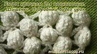 Узор для шали или бактуса крючком/Pattern for a shawl or Bacchus crochet — Яндекс.Видео