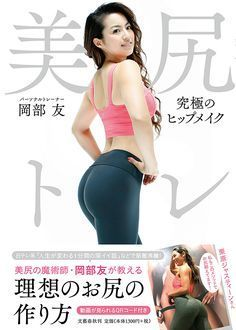 Spice up Fitness ヒップから美しくなる女性専用ボディメイクジム Up Fitness, Health Fitness, Workout Regimen, Health Diet, Excercise, Fitness Inspiration, Hair Beauty, Butt Workouts, Nayeon