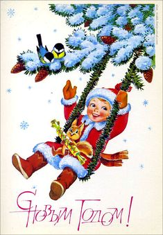 Postcard - Snow Maiden and squirrel - Vintage Russian Xmas - Happy New Year Vintage Christmas Ornaments, Christmas Art, Christmas Photos, Christmas And New Year, Christmas Holidays, Old Cards, Xmas Cards, Photo Postcards, Vintage Postcards