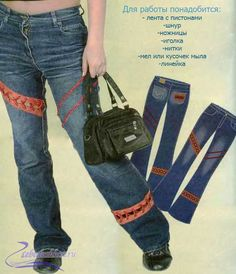 Декорируем джинсы |