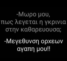 Funny Statuses, Greek Quotes, Laugh Out Loud, True Stories, Jokes, Lol, Greeks, Laughing, Crafts