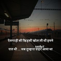 Hindi Quotes, Me Quotes, Whisper Confessions, Gulzar Quotes, Deep Thoughts, Trains, Poems, Sad, Feelings