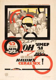 "He [Lenin] Lives in Our Hearts, poster by Pavel Lyubarsky, 1924. Плакат Павла Любарского, 1924 г. Напечатан во Владивостоке тиражом 1500 экземпляров. Редакция газеты ""Красный молодняк"" Губкома РКСМ."