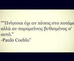 Paulo Coehlo - You don& drown if you fall into the river, but .- Paulo Coehlo – Πνίγεσαι όχι αν πέσεις στο ποτάμι, α… Paulo Coehlo – You drown not if you fall into the river, but if you remain immersed in the river. Poetry Quotes, Book Quotes, Life Quotes, Quotes Quotes, Smart Quotes, Clever Quotes, Funny Greek Quotes, Funny Quotes, Photo Quotes