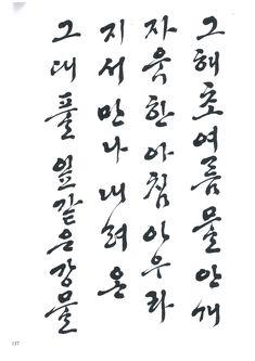 t115B r1 이지현 03 이목 주영갑쓴 한글서예 서간체(기초)/(주)이화문화출판사
